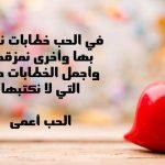 كلام للحبيب من القلب , اجمل ما في القلب من مشاعر تجاه حبيبك