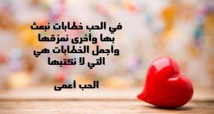 صورة كلام للحبيب من القلب , اجمل ما في القلب من مشاعر تجاه حبيبك
