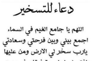 صورة دعاء تسخير الزوج , ادعية لتعجيل الزواج