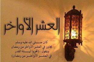 صورة العشر الاواخر من رمضان , فضل العشرة الاواخر من رمضان 👇