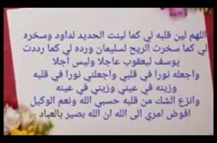 صورة دعاء تعجيل الزواج , اجمل أدعية للزواج 👇