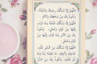 صورة دعاء رمضان كريم , اجمل واحلي الأدعية الرمضانيه 👇