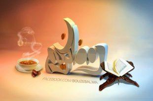 صورة تحميل صور رمضان , هنئ اقاربك و اصدقائك باحلي صولا رمضان