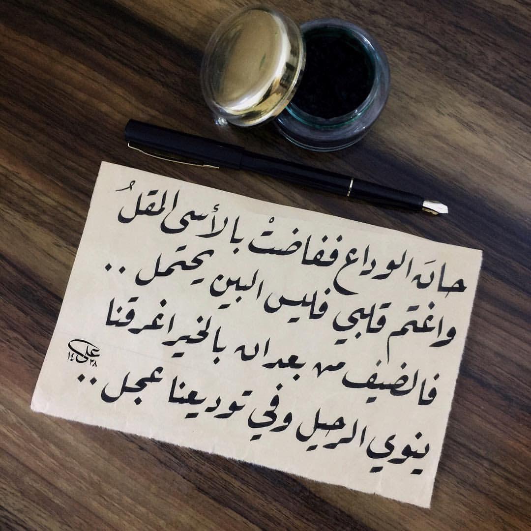 صورة شعر فراق , اجمل ما قيل في الفراق 6698 2