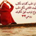 اجمل العبارات في الحب , عبر عن حبك بكلمه لحبيبك