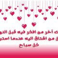 اجمل ما قيل عن الحب , رسائل حب ورومانسية