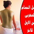 حمام مغربي طريقته حكاااااااية , طريقة عمل الحمام المغربي الصحيحه
