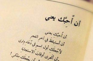 صورة اه من الحب وحكاياته , اجمل ما قيل في الشعر عن الحب