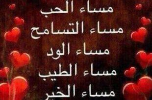 صورة تحية تقال في المساء , مساء الخير والحب