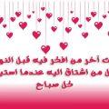 مسجات حب وغرام , احدث رسائل حب