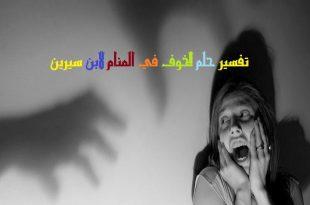 صورة اه لو خفت من ربنا , الخوف من الله في المنام