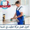 تعقيم المنازل , شركه تنظيف منازل بالمدينه المنوره