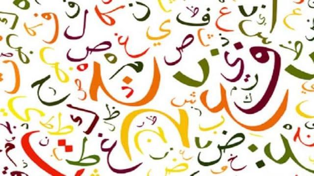 تقوية اللغة العربية الفصحى