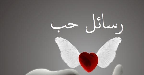 صورة اجمل ما قيل فى الحب , اجمل كلام في الحب للحبيب 11923 18