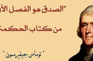 صورة حكم ومواعظ , اجمل ما قيل في الحكمة