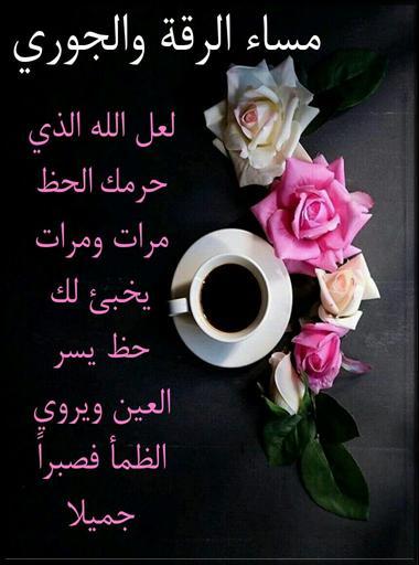 صورة كلمات معبرة حلو بها المساء , اجمل مسجات المساء 11962 33