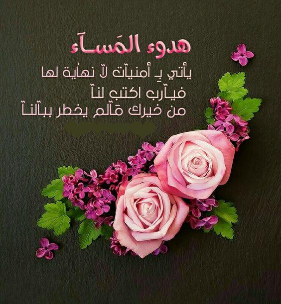صورة كلمات معبرة حلو بها المساء , اجمل مسجات المساء 11962 34