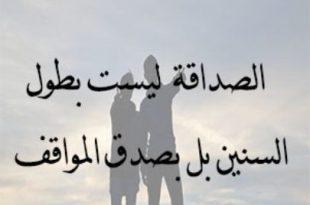 صورة وفاء الصديق , شعر عن اغلى صديق