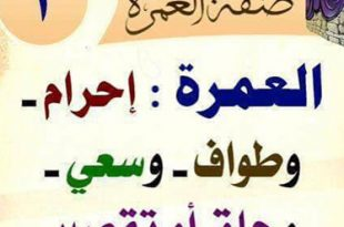 صورة لبيك اللهم لبيك , بالصور مناسك العمرة