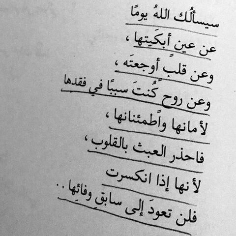 صورة حب وعتاب , رسالة عتاب الى زوجي 12012 3