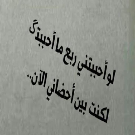 صورة حب وعتاب , رسالة عتاب الى زوجي 12012 4