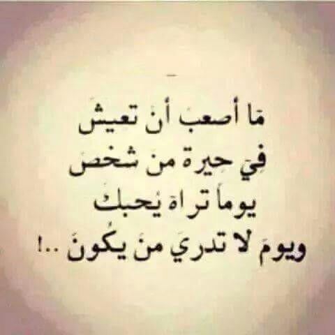 صورة حب وعتاب , رسالة عتاب الى زوجي 12012 8