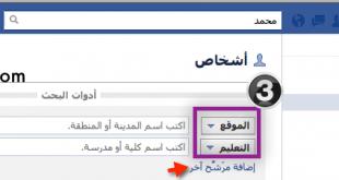 صورة البحث والاستعلام عن طريق البلد , كيف ابحث عن شخص في الفيس بوك عن طريق البلد 12041 5 310x165
