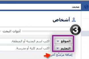 صورة البحث والاستعلام عن طريق البلد , كيف ابحث عن شخص في الفيس بوك عن طريق البلد