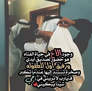 اجمل ما قيل عن ابن امي وابي قصيدة مدح في اخوي كلام نسوان