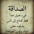 كلمات وقصائد عن صديقي الوفي ,شعر مدح الصديق