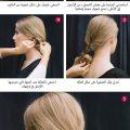 خطوات تسريحات سهله وجميلة للبنات ,تسريحات الشعر الطويل