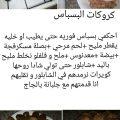 تعرفي على وصفات سهلة وبسيطه ,طبخ ام وليد في رمضان