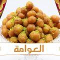 اشهى الوصفات للشيف العالمية منال العالم ,اكلات رمضان منال العالم