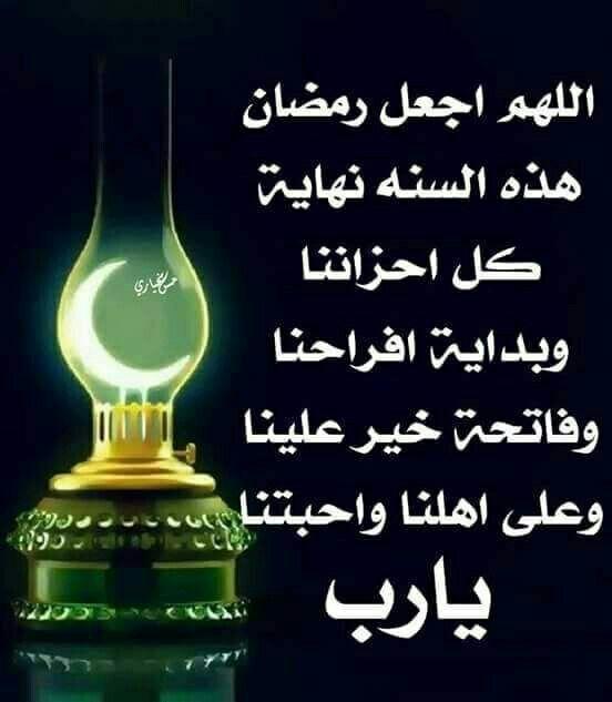 صور ادعية رمضانية للصائم دعاء عن رمضان كلام نسوان