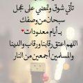 احلى ماقيل عن شهر الغفران ,كلام جميل عن رمضان