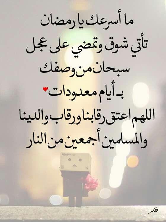 احلى ماقيل عن شهر الغفران كلام جميل عن رمضان كلام نسوان