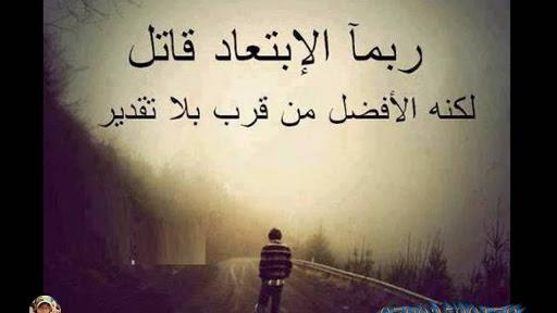 اصعب ماقيل عن لحظات الوداع والبعاد ,كلمات عن الفراق والوداع - كلام ...