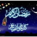 رسائل مباركة لقدوم شهر رمضان ,تهنئة رسمية بمناسبة رمضان