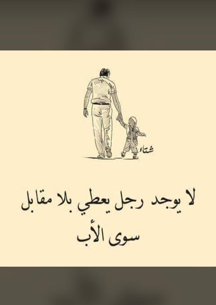 خواطر عن حنان الاب كلمات عن الاب الحنون كلام نسوان
