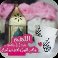 افضل ذكر ممكن تقولوا في رمضان , استمعوا الى اذكار رمضانية