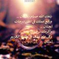 مسجات رمضانية مكتوبة ترسلها للاحبه والاهل, رسائل في شهر رمضان