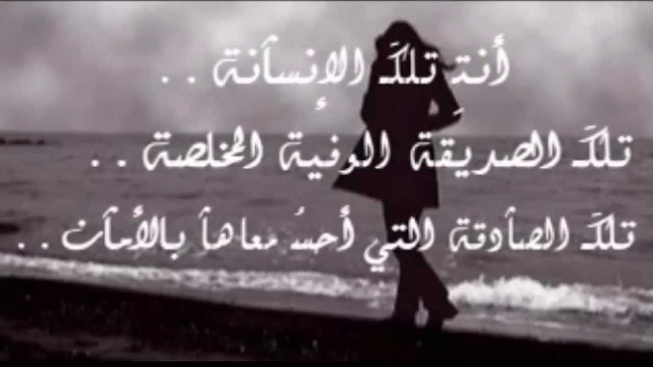 كلام جميل لصديق عزيز علي القلب 12