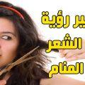 تفسير حلق الشعر للبنت