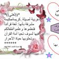 كلمات في اللغة العربية