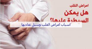 صورة اسباب امراض القلب 12565 1 310x165