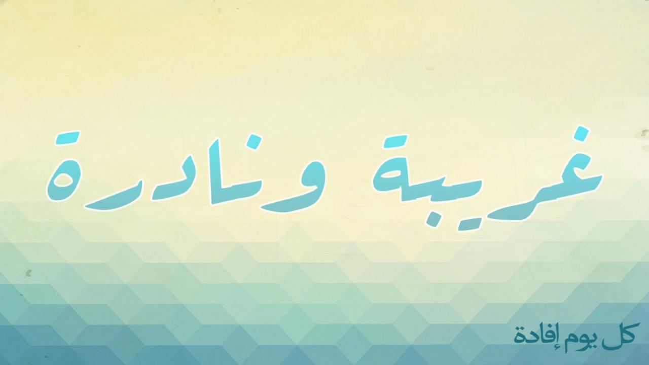 أسماء أولاد 2021 جديدة ومميزة موقع مصري