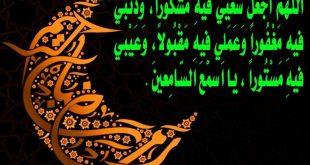 صورة ادعية رمضان مكتوبة    ،  اجمل الأدعية عن شهر رمضان الكريم 4951 12 310x165